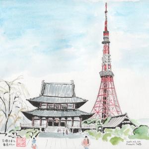 ①東京一日観光 増上寺と東京タワー