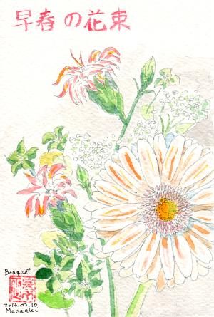 早春の花束