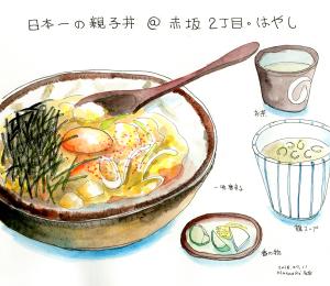 日本一の親子丼@赤坂 はやし