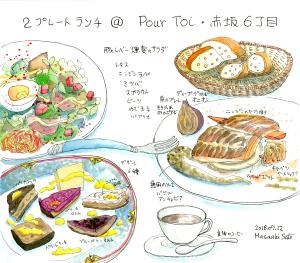 2 plates lunch @赤坂 pour toi