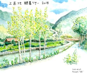 上高地避暑ツアー 2018