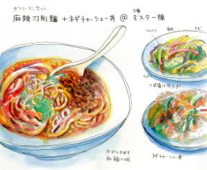 麻辣刀削麺@Mr.陳's Dining