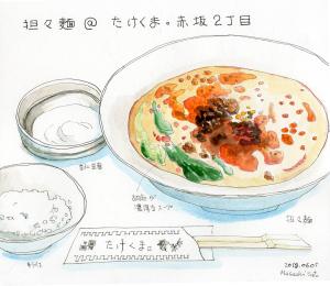 担々麺@たけくま・赤坂2丁目