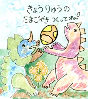 恐竜の玉子焼き